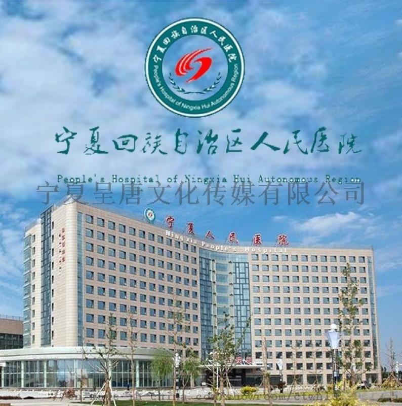 宁夏人民医院医改宣传片制作——宁夏人民医院