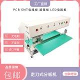 PCB分板机走刀式分板机铝基板分板机