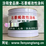 石墨烯改性塗料、生產銷售、石墨烯改性塗料、廠家直供