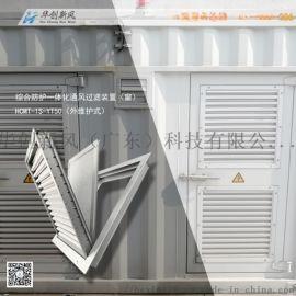 改装逆变器集装箱一体化通风过滤防雨防尘百叶窗