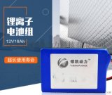 16Ah12V鋰離子太陽能路燈鋰電池