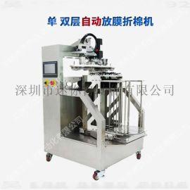 面膜折叠机 面膜折布机 面膜生产设备 封口机