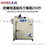 250升防爆恆溫鼓風乾燥箱