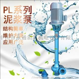 6PL-220A自吸式提升泵 直联式单级泥浆泵