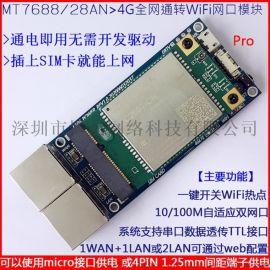 MT7688无线音视频传输 嵌入式WiFi模块