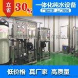 贵阳纯水设备 实验室超纯水设备