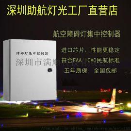 智能航空障碍灯集中控制箱/器