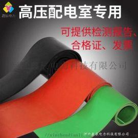 河北鑫辰电力生产供应配电室10kv高压绝缘橡胶板