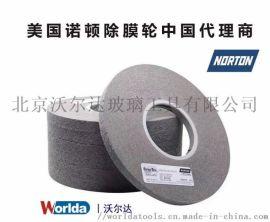 Norton 诺顿除膜轮 Low-E除膜轮 去磨轮