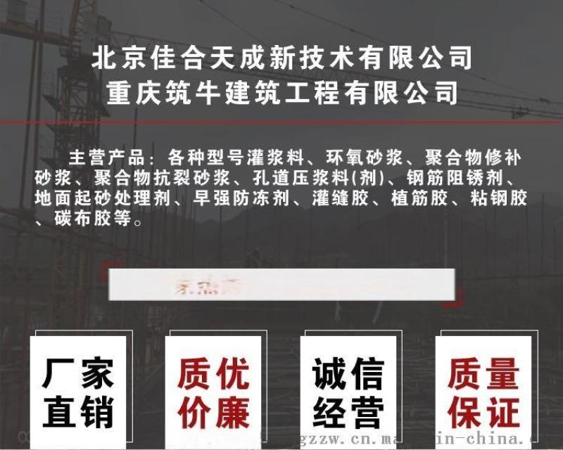 北京灌浆料厂家桥梁支座灌浆料水泥基灌浆料