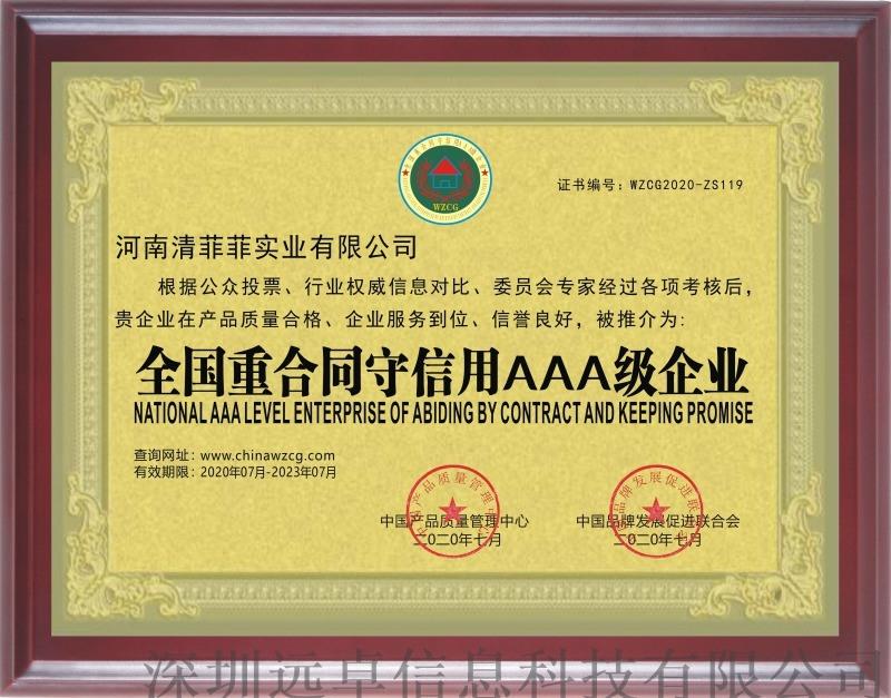 全国重合同守信用AAA级企业荣誉证书