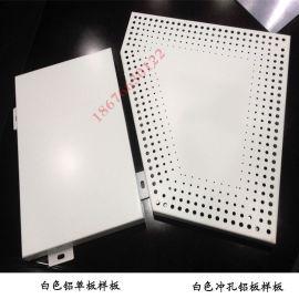 外牆裝飾衝孔3.0mm幕牆鋁板廠家定制鋁單板價 格