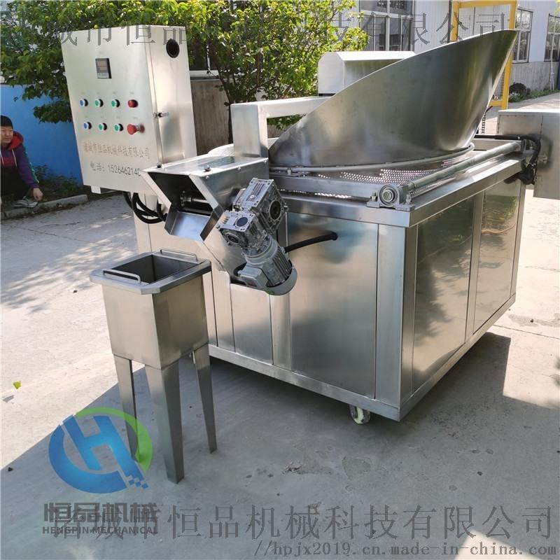 电加热薯片油炸锅  底部刮渣小酥鱼油炸设备