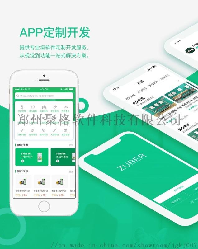 家政app软件开发 家政保洁服务类软件系统开发