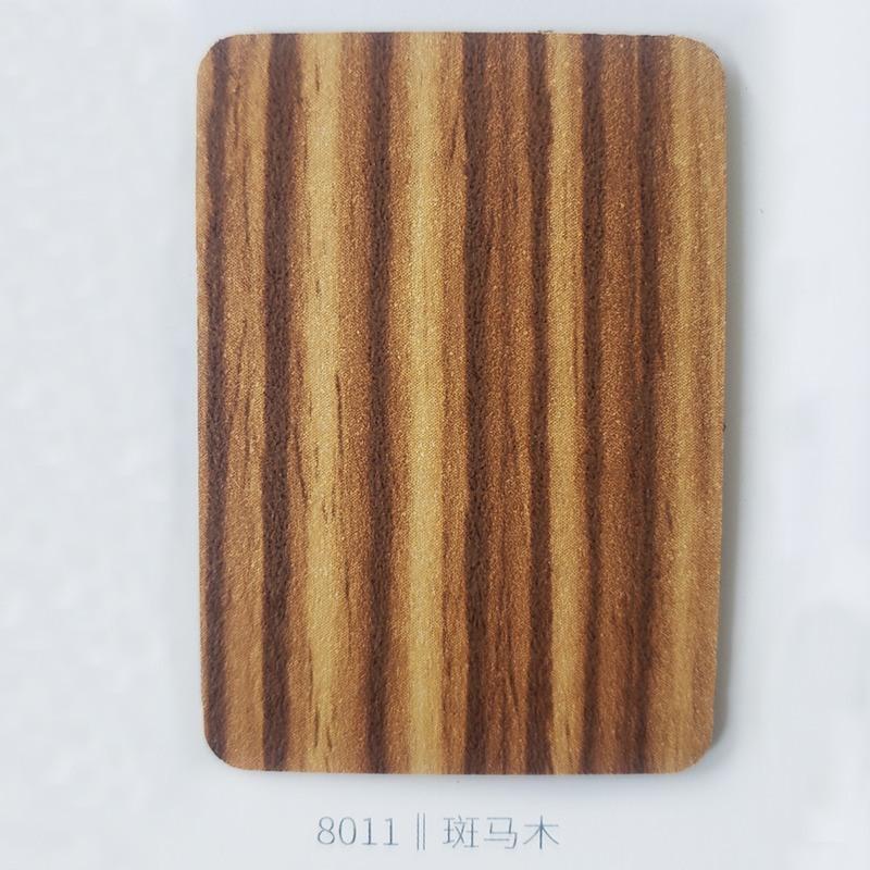 防火板同色富美家斑馬木耐火板HPL