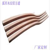 廣東廠家定製波浪形鋁方通 店面木紋鋁方通吊頂效果