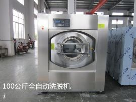 宾馆水洗房工业洗衣机 全自动洗脱机 不锈钢洗脱机