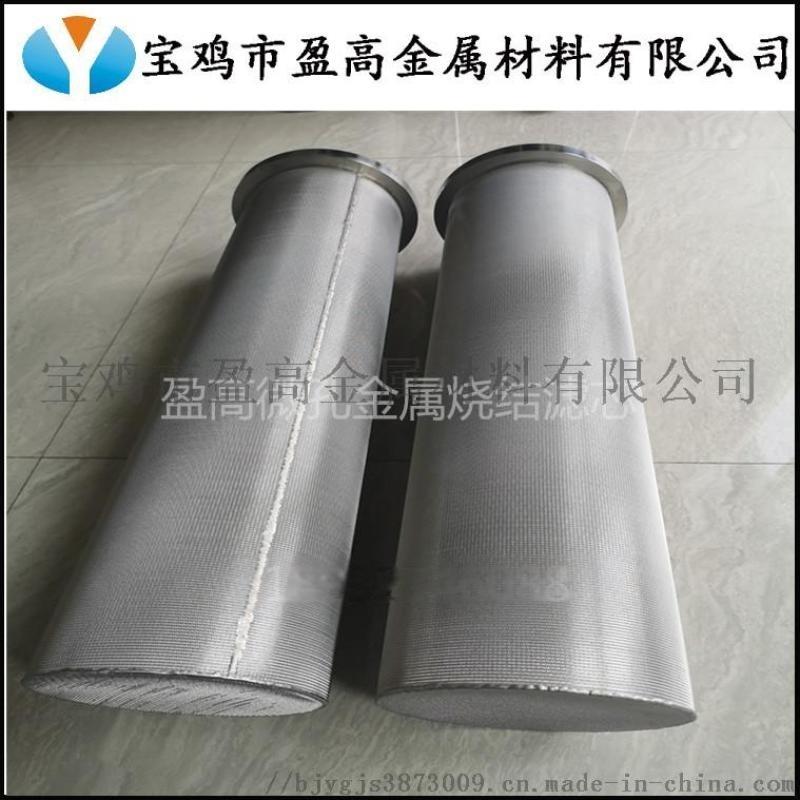 不锈钢金属烧结滤芯、探头防曝金属烧结滤芯
