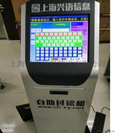 广西-自助过磅支付宝收款机器,带打印功能连接地磅称