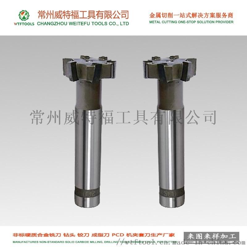 常州威特福廠家65HRC非標硬質合金鎢鋼T型槽銑刀