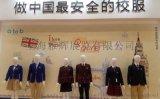 2020江苏(南京)国际校服、园服展览会