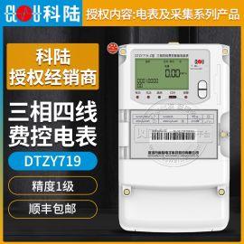 深圳科陆DTZY719-Z三相四线远程载波智能电表3×220/380V 3×1.5-6A 0.5S级