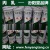 丙乳液、丙乳乳液生產直銷、丙乳防水乳液  銷售
