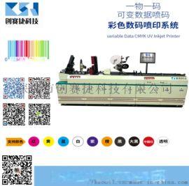 卷筒标签二维  色UV喷码机 可变数据UV喷码机 彩色喷码机