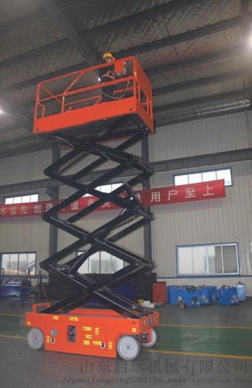 12米四轮登高梯全自行剪叉升降机厂家直销举升设备