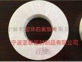 四氟墊片,膨體四氟墊片,軟四氟墊片,廠家