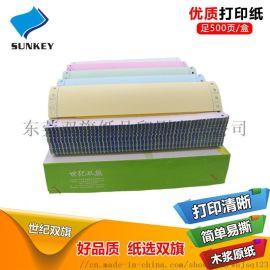 东莞241*140针式电脑打印纸三联四联印刷