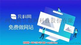 阿克苏企业网站开发,阿克苏制作网站,凡科建站