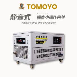 20kw三相静音汽油发电机