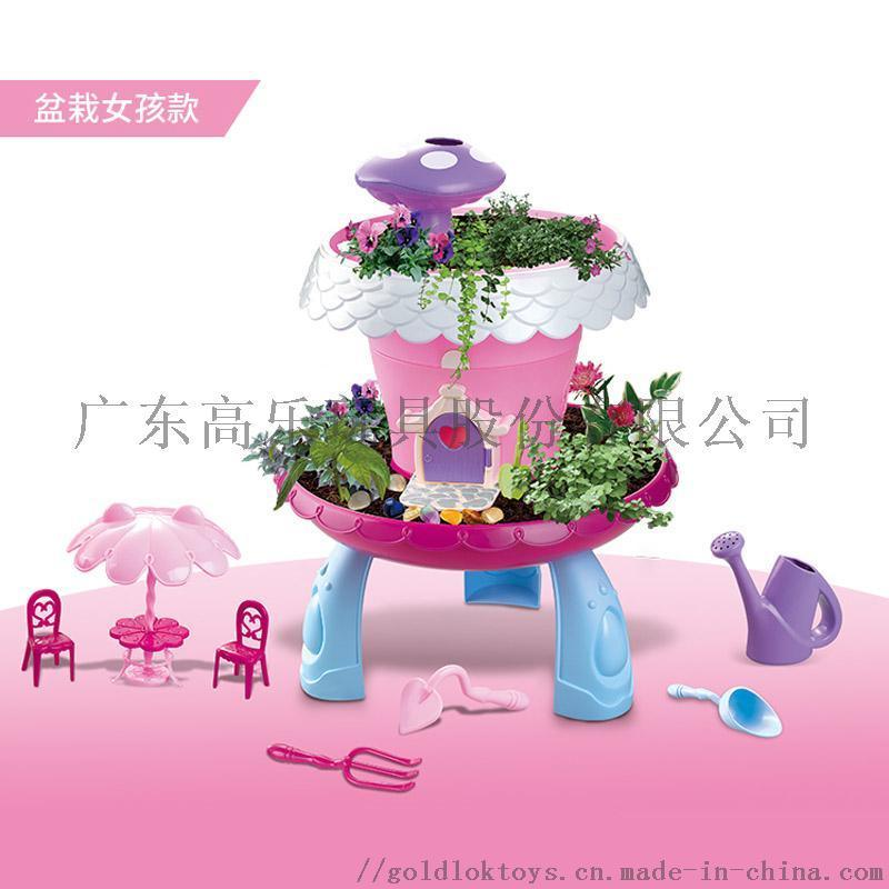 神奇魔法小屋童话花园 DIY过家家 盆栽 种花玩具
