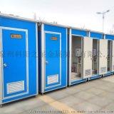 户外移动厕所卫生间 景区公厕农村室外洗手间厕所