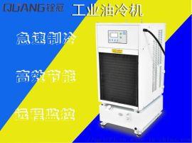 CNC工业冻水机 主轴油冷机 风冷式