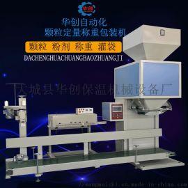 化肥颗粒定量包装机 25-50kg定量包装秤批发