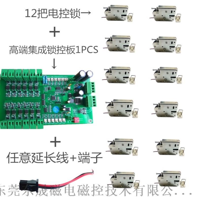 中立直销锁控系统 智能系统集成开发