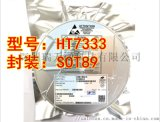 合泰HT7333 HT7333-1 soT-89