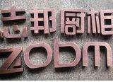 天津铝板字制作 铝板字体铝单板定制找富国好评不断