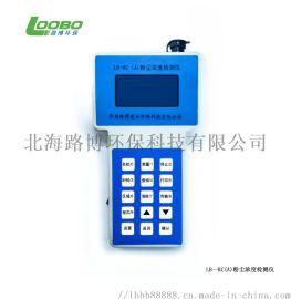 便携式LB-KC(A) 型粉尘浓度检测仪