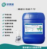 302不锈钢环保钝化剂