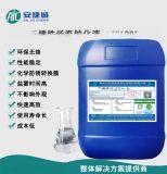 不锈铁低温钝化液AJC1005