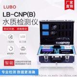 LB-200B攜帶型COD水質分析儀
