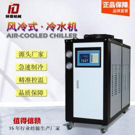 工业制冷设备5匹风冷式冷水机10P注塑冰水机冷冻机