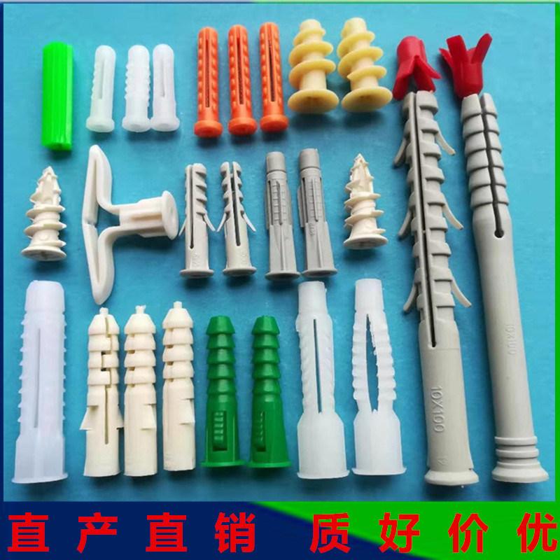 各種形狀塑料膨脹管 魚形牆塞 塑料漲釘尺寸