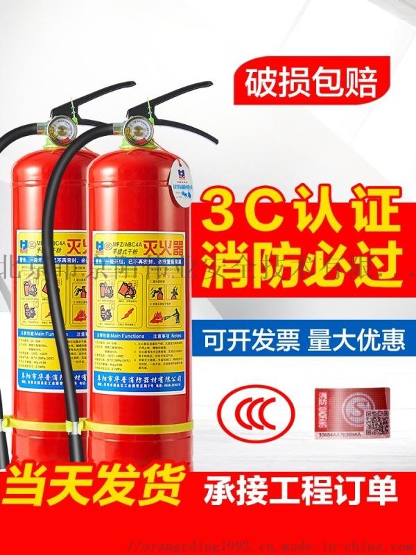 批發京陽偉業二公斤二氧化碳滅火器10件起批消防