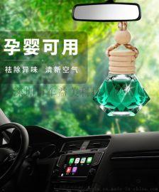 厂家直销汽车香水瓶挂件车内用品
