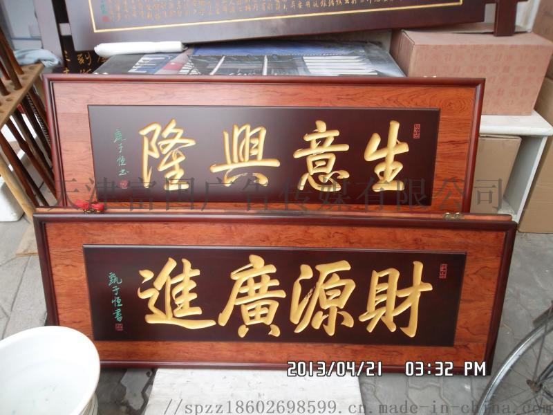 天津双立柱木质指示牌制作 简约雕刻木标牌招牌定制找富国极速发货