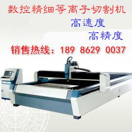 数控精细等离子切割机-数控台式精细等离子切割机